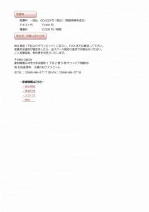 初任者研修ホームページ原稿-002