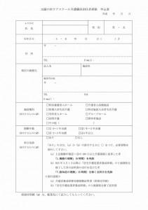 介護職員初任者研修申込書-001