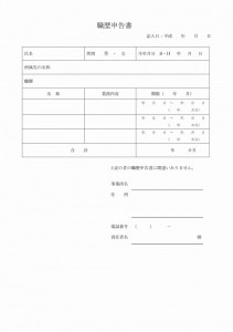 介護職員初任者研修申込書-002