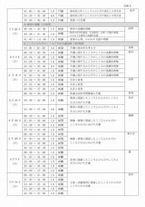 第1回介護職員初任者研修日程表-002