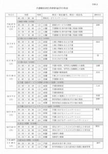 第1回介護職員初任者研修日程表-001