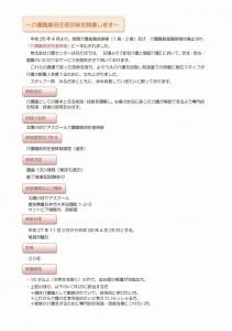 初任者研修ホームページ原稿-001