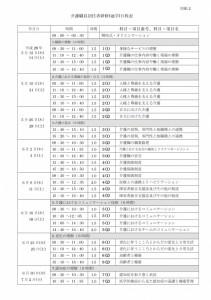 日程表 -001