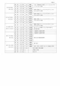 日程表 -003