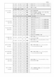日程表 -002